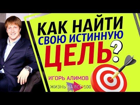 Как Найти Свою Истинную Цель ? Игорь Алимов / Жизнь На Все 100