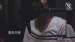 黑色天使 - Iron Ian殷巧兒 (井蛙Demo Version)