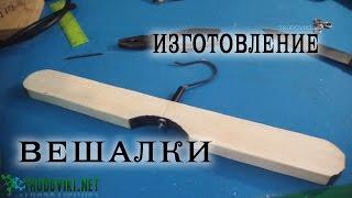 Изготовление вешалки.(, 2016-03-12T17:41:47.000Z)