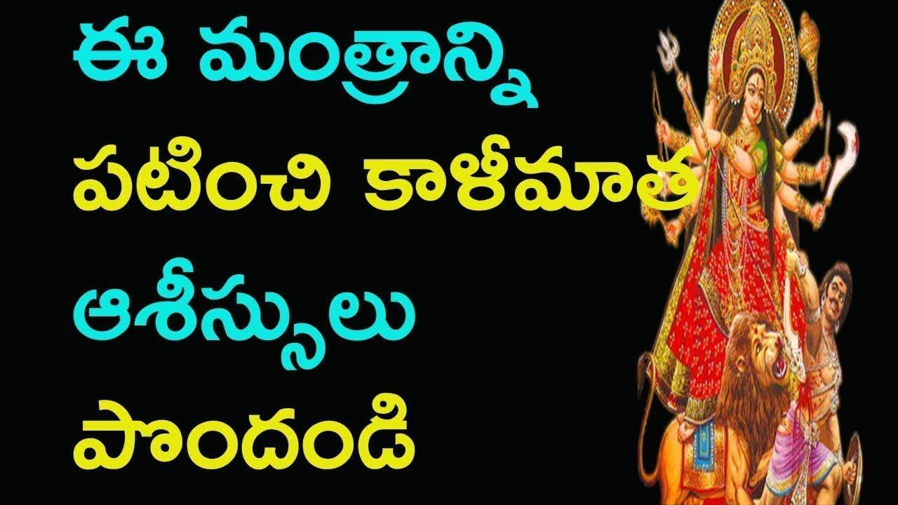ఈ మంత్రం జపిస్తే కాళీమాత ఆశీస్సులతో ఐశ్వర్యవంతులు అవుతారు   Kali Mata  Mantra Telugu - Picsartv