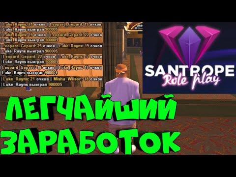 Как заработать много денег на SanTrope Rp   SanTrope Rp
