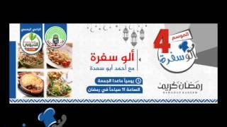 ألو سفرة  الحلقة السابعة   9 رمضان 1438 هـ مع الشيف السوري وائل دبش  كعك ومعجنات تركية 4 6 2017