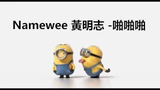 Minion版 Namewee 黃明志 啪啪啪