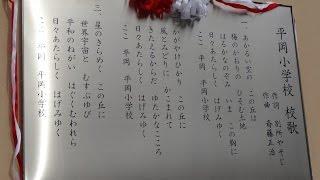 堺市立平岡小学校校歌[歌詞付] 50周年記念版