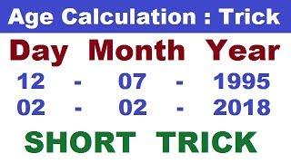 Age Calculation Tricks ,अपनी आयु(उम्र ) निकालना(साल ,महीना ,दिन ) Ssc Coaching Center
