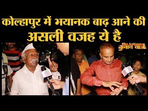 तालाब किनारे बैठे बुज़ुर्ग ने बताया, Modi Man Fadnavis नहीं नेता बनेगा Maharashtra का CM |MH Election