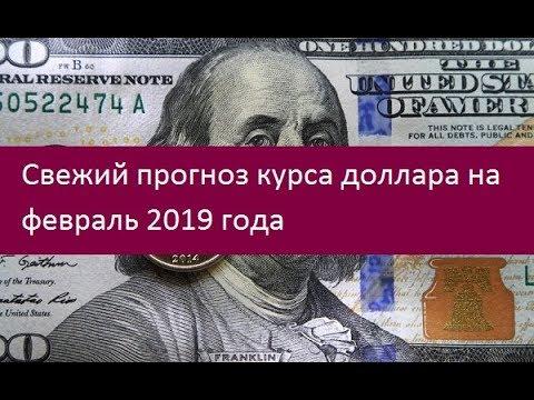 Самый свежий прогноз курса доллара на февраль 2019 года
