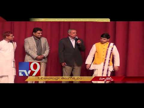 Siliconandhra offers taste of Telugu culture @ New Jersey event - USA - TV9
