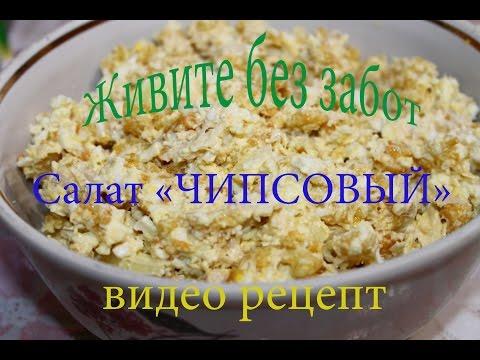 Салат Чипсовый