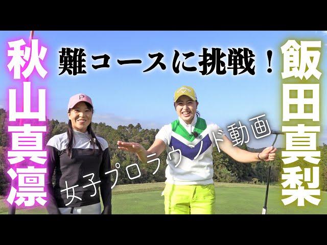 【飯田真梨×秋山真凜】難コース、どう攻略する?女子プロゴルファーのラウンド生レポート! 【きみさらずGL10番パー5】