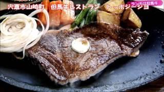 鳥取~姫路城見学のドライブコースで宍粟市山崎町但馬牛レストラン トッポ・ジージヨでステーキランチを戴きました。