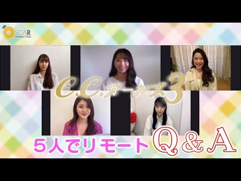 【C.C.ガールズ3】「リモート女子会」開催!