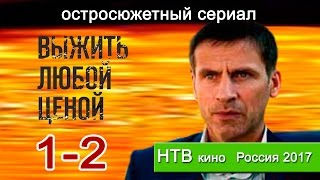 Выжить любой ценой 1-2 серия / Русские сериалы 2017 - краткое содержание - Наше кино