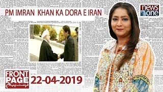 Front Page | 22 April 2019 | Iran| Pakistan|  PM Imran Khan