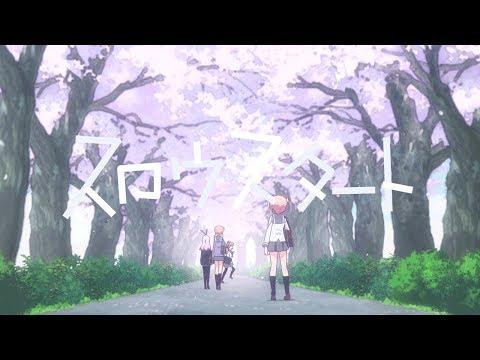 TVアニメ『スロウスタート』番宣CM第2弾(30秒)