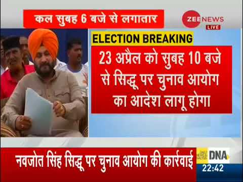 Breaking News: EC bars Navjot Singh Sidhu from campaigning for 72 hours