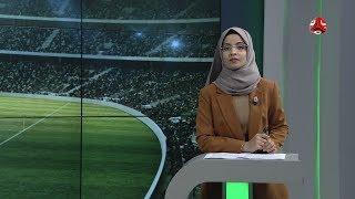 النشرة الرياضية | 01  - 01 - 2020 | تقديم صفاء عبدالعزيز | يمن شباب