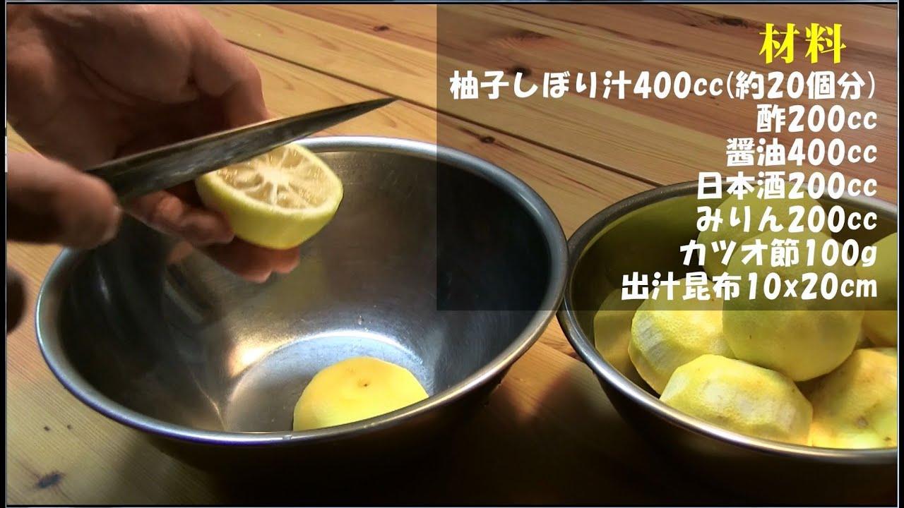 の 作り方 ポン酢