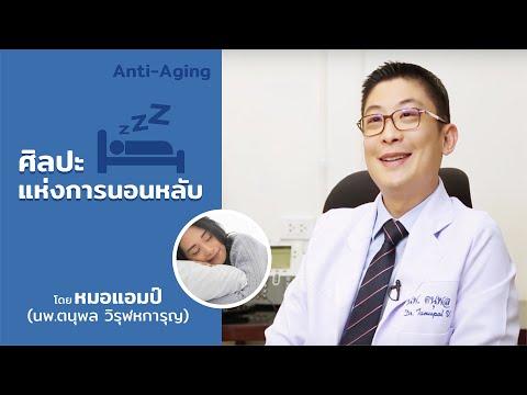 ศิลปะแห่งการนอนหลับ by  หมอแอมป์ (Sub Thai, English, Chinese, Arabic)
