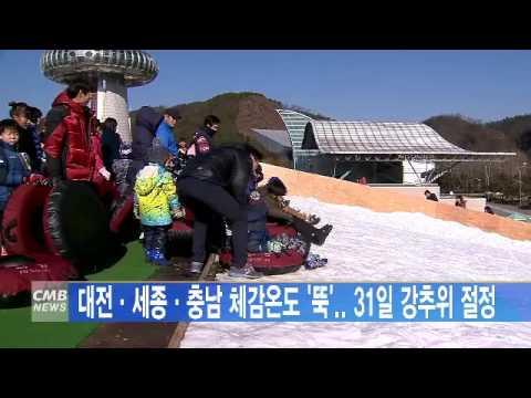 [대전뉴스] 대전·세종·충남 체감온도 '뚝'.. 31일 강추위 절정