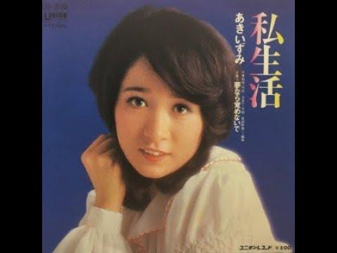 私生活/あきいずみ(1975)