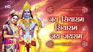 Jai Siyaram Siyaram Jai Jai Ram | Shri Ram Bhajan | Sita Navami 2020