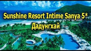 Sunshine Resort Intime Sanya 5 Хайнань Дадунгхай