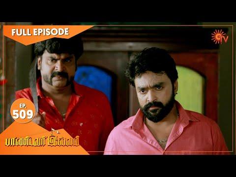 Pandavar Illam - Ep 509   27 July 2021   Sun TV Serial   Tamil Serial