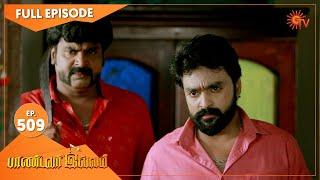 Pandavar Illam - Ep 509 | 27 July 2021 | Sun TV Serial | Tamil Serial