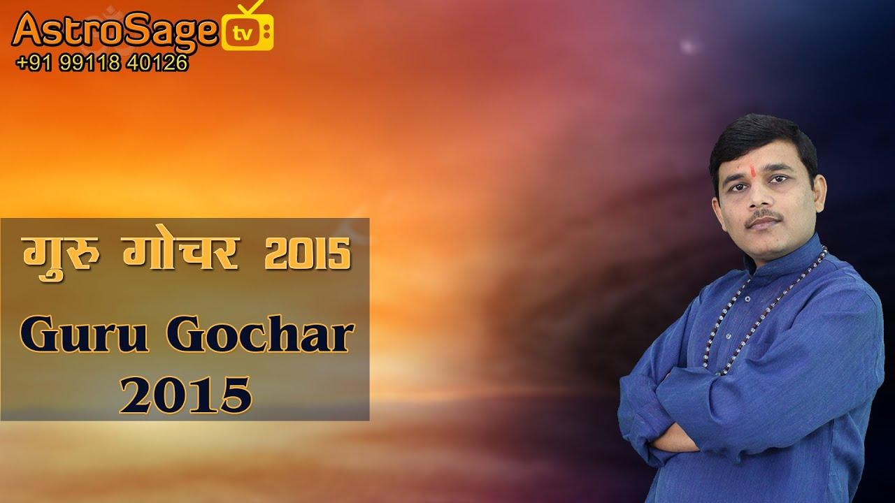 Guru gochar 2015 rashifal jupiter transit 2015 horoscope in hindi youtube