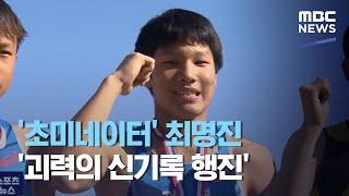 '초미네이터' 최명진 '괴력의 신기록 행진' (2020.10.20/뉴스데스크/M…