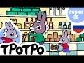TPOTPO - Серия 05 - Тротро в магазине