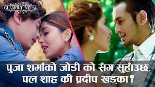 Paul Shah OR Pradeep Khadka, Who looks Best with Pooja Sharma?   Glamour Nepal