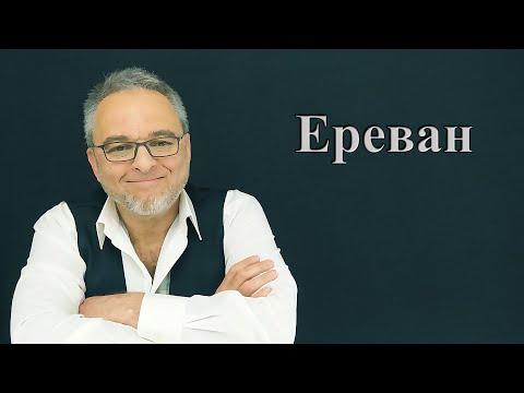 История появления Еревана