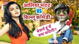 आलिया भट्ट VS बिल्लू। Alia Bhatt Funny Call Talking Tom। Alia Bhatt songs