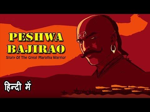 Peshwa Bajirao The Great Maratha Warrior Biopic || पेशवा बाजीराव महान मराठा योद्धा