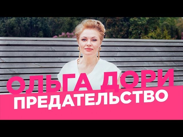 Предательство и обман /Ольга Дори/ Подстава от друзей