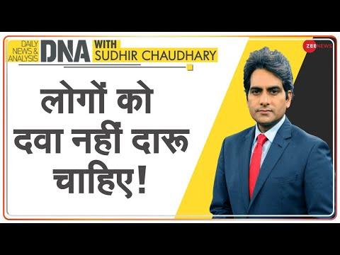 DNA: Corona के खिलाफ जंग में इन्हें दवा नहीं दारू चाहिए ! | Sudhir Chaudhary | Lockdown | Analysis