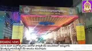 2019 kamalapuram dasaramahothsavalu( దసరా మహోత్సవాలు)
