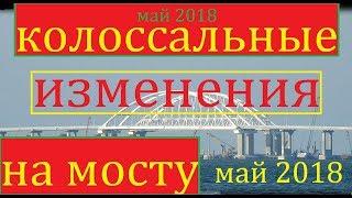Крымский(26.05.2018)мост! Колоссальные изменения на арках,пролётах,опорах моста! Ударные темпы!