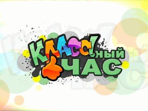 Классный час 17 04 2017 Выпуск 1