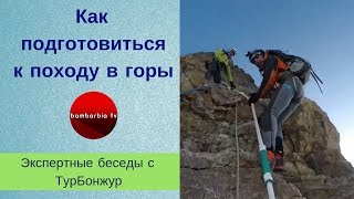 Как подготовиться к походу в горы и восхождению на горные вершины? | Экспертные беседы с ТурБонжур