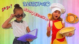 Настя выбирает себе профессию Учитель в школе или Повар на кухне