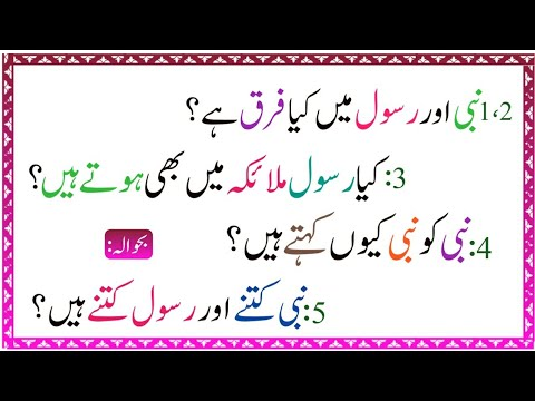Islamic General Knowledge Urdu Quiz | Islamic Paheliyan Reddlis Puzzles