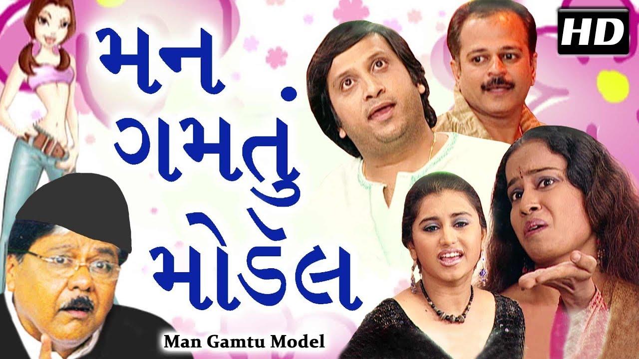 Man Gamtu Model - Superhit Gujarati Comedy Natak Full 2017 - Santu Rajda, Manish Mehta