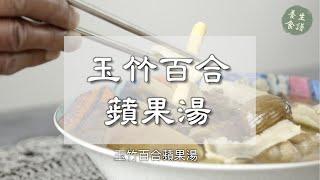 滋潤肺脾 潤澤肌膚 玉竹百合蘋果湯  Yuzhu Lily Apple Soup【梁廚養生食譜】