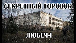 Заброшенный секретный городок Любеч 1, ЗгРЛС Дуга 2