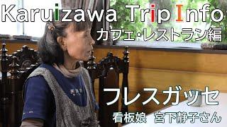 【Karuizawa Trip Info/カフェ・レストラン編】『フレスガッセ』看板娘 宮下静子さん