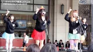 「くまCan」は2013年10月に結成されたアイドルグループで、この日が福岡初ステージ。 ♪ススメ→トゥモロー(アニメソング)と♪空に投げKiss(オリジナルソング)の2曲を ...