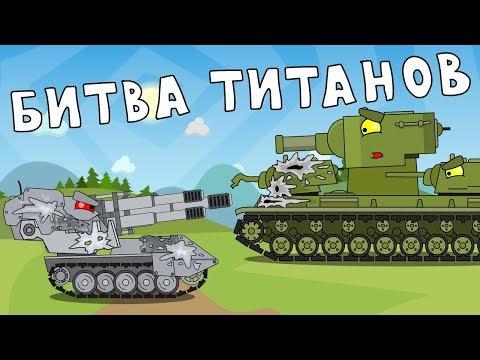 Битва Титанов - Мультики про танки